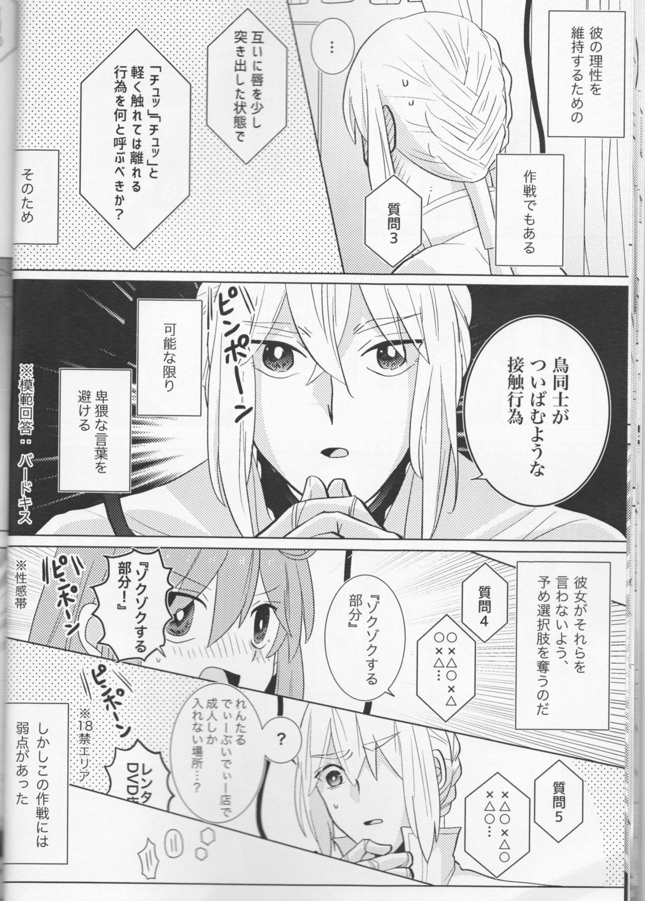 Kirakira Koboreru, Kimi to no Waidan 15