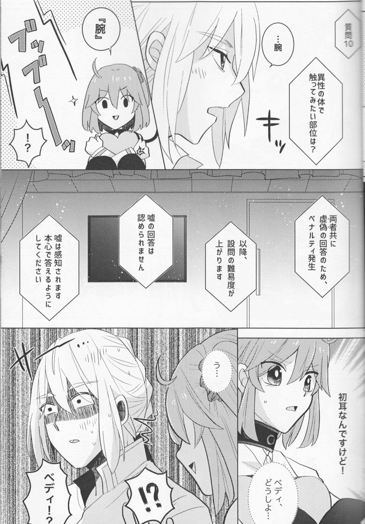 Kirakira Koboreru, Kimi to no Waidan 16