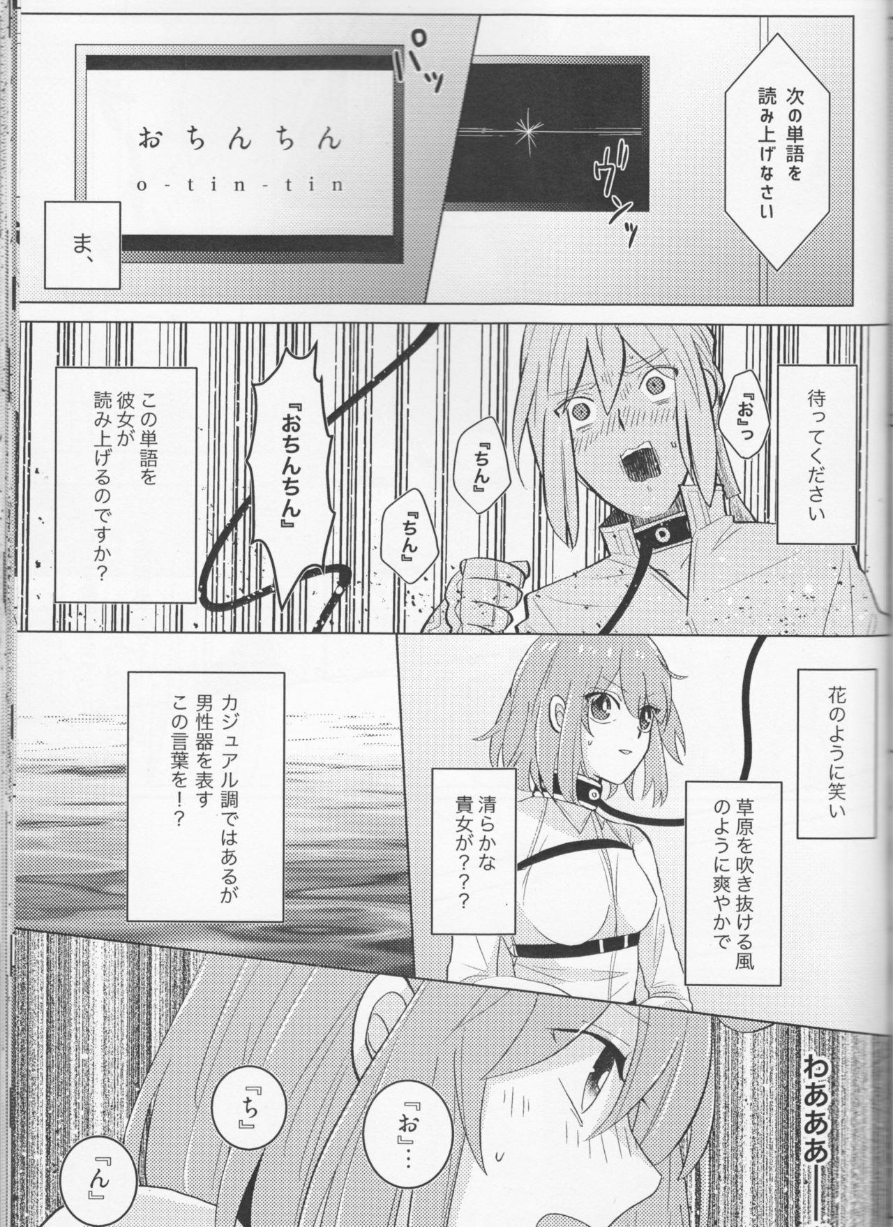 Kirakira Koboreru, Kimi to no Waidan 24