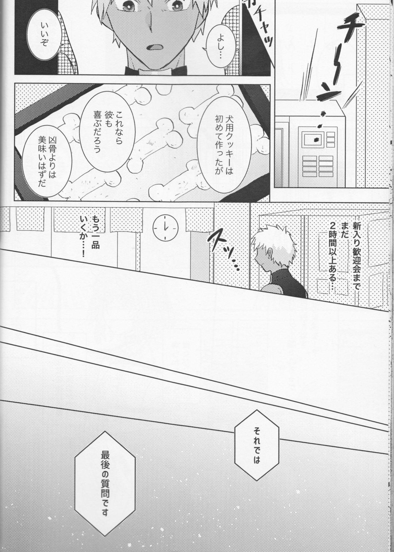 Kirakira Koboreru, Kimi to no Waidan 25