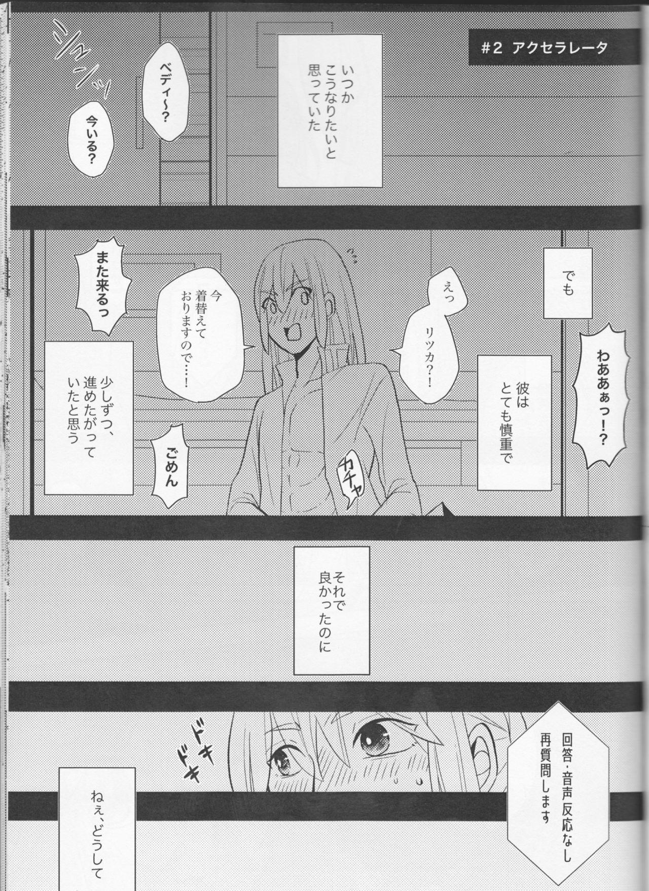 Kirakira Koboreru, Kimi to no Waidan 28