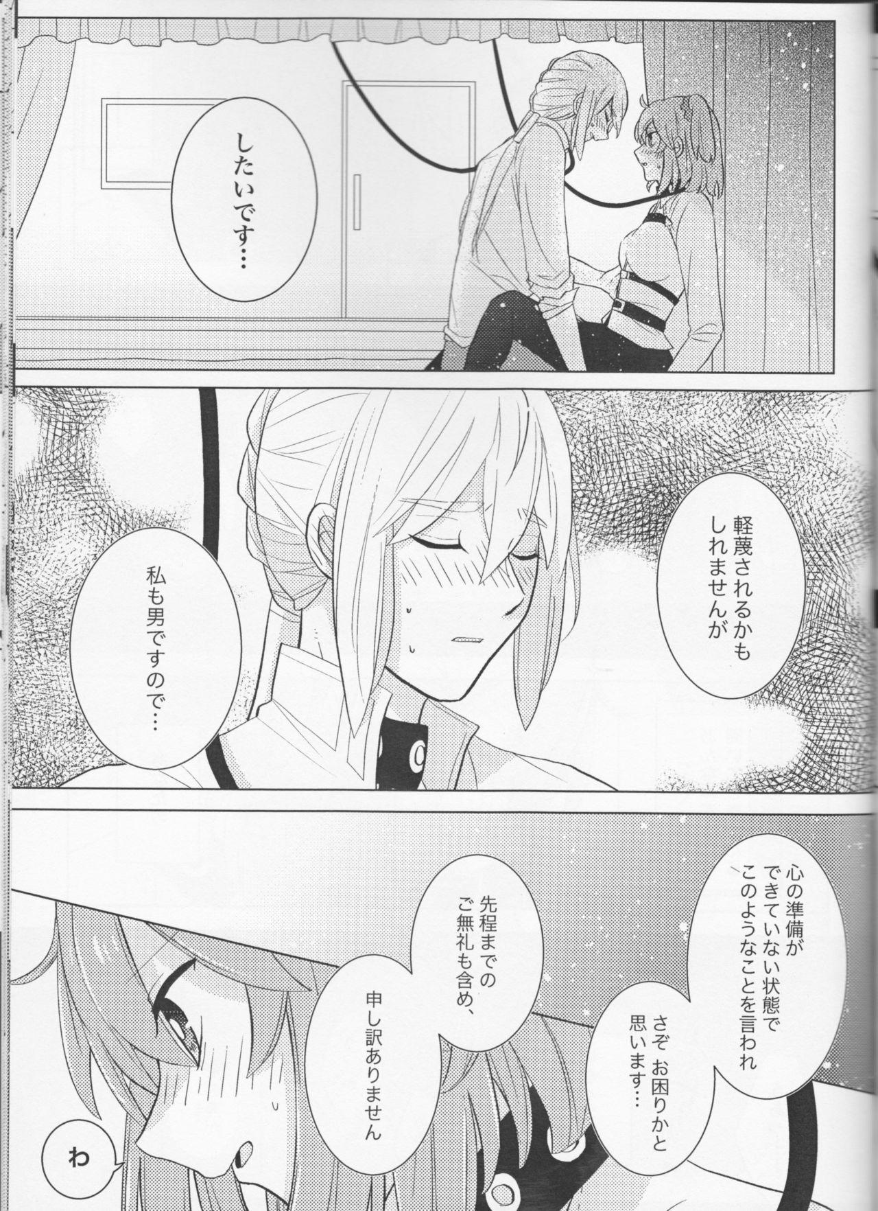 Kirakira Koboreru, Kimi to no Waidan 30
