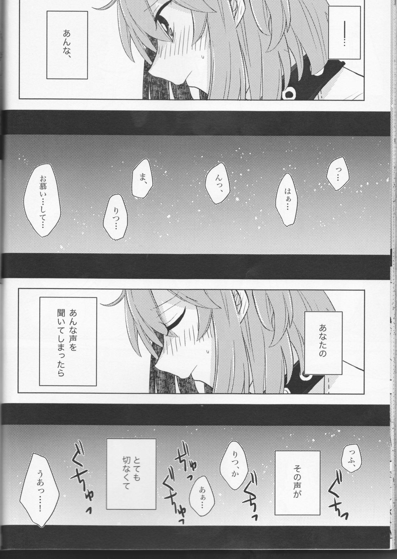 Kirakira Koboreru, Kimi to no Waidan 31