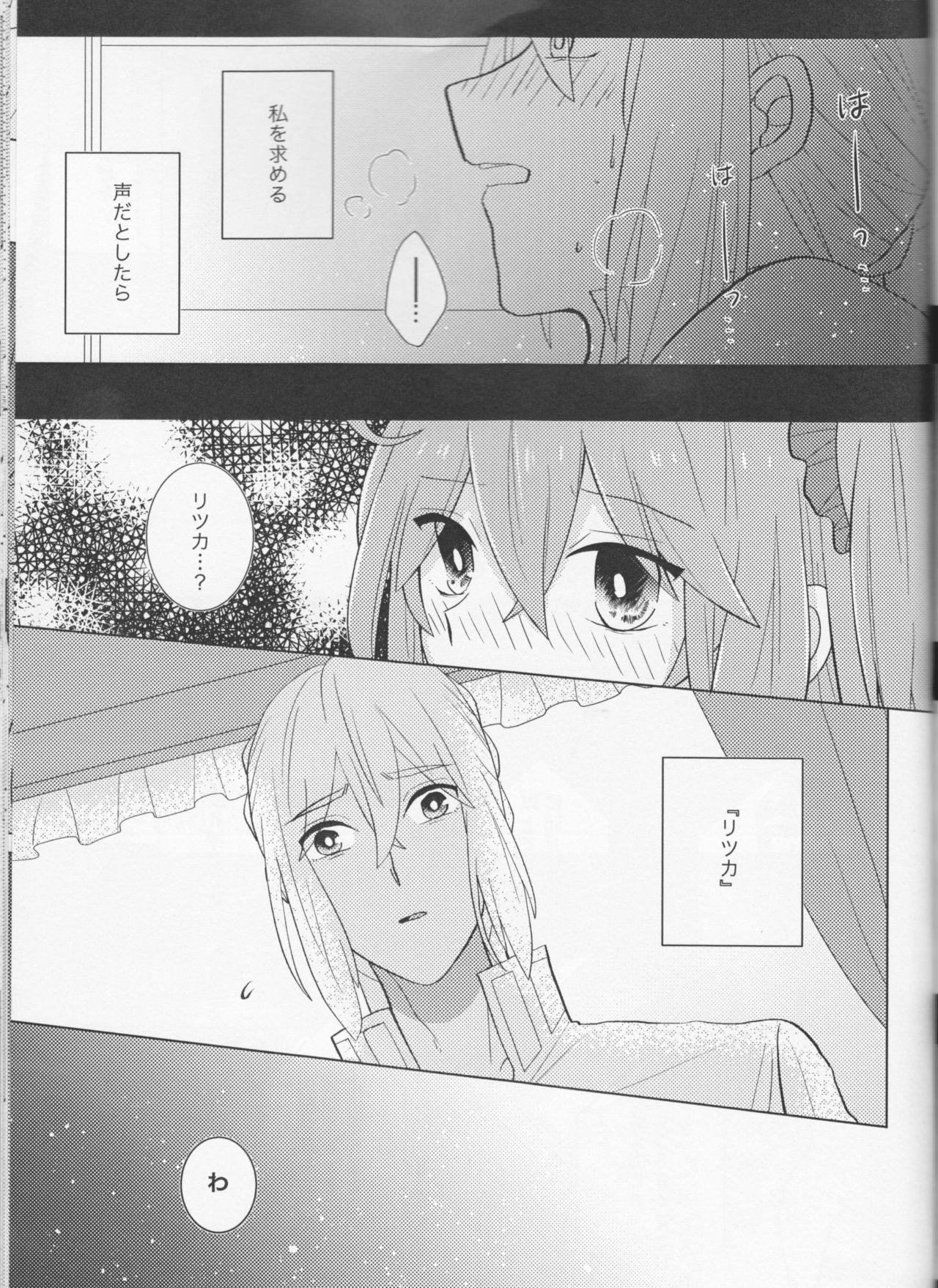 Kirakira Koboreru, Kimi to no Waidan 32