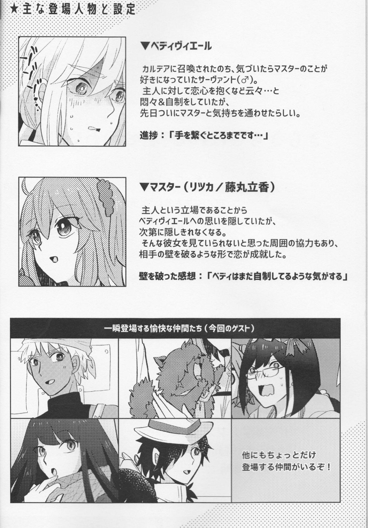 Kirakira Koboreru, Kimi to no Waidan 3