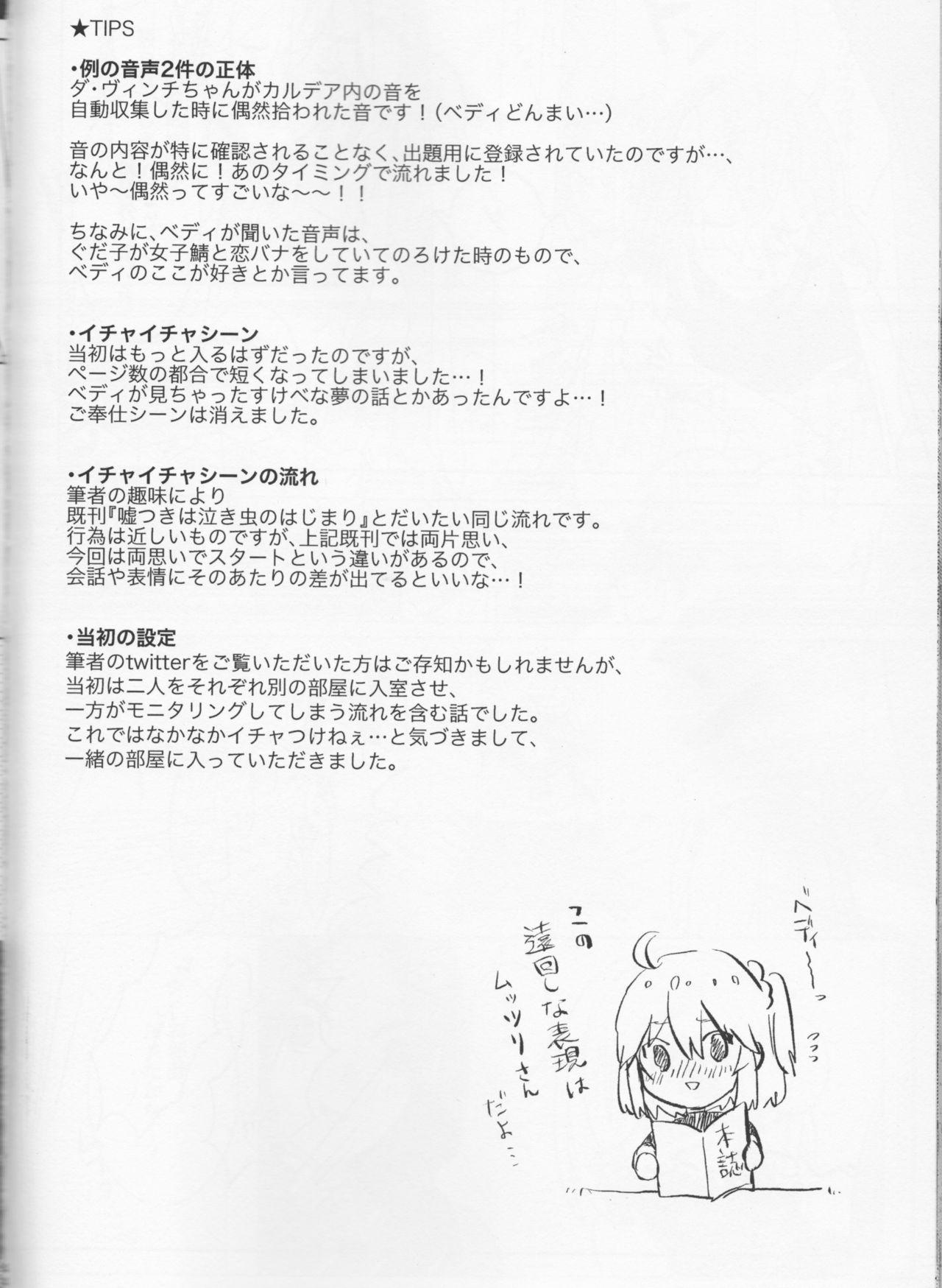 Kirakira Koboreru, Kimi to no Waidan 43