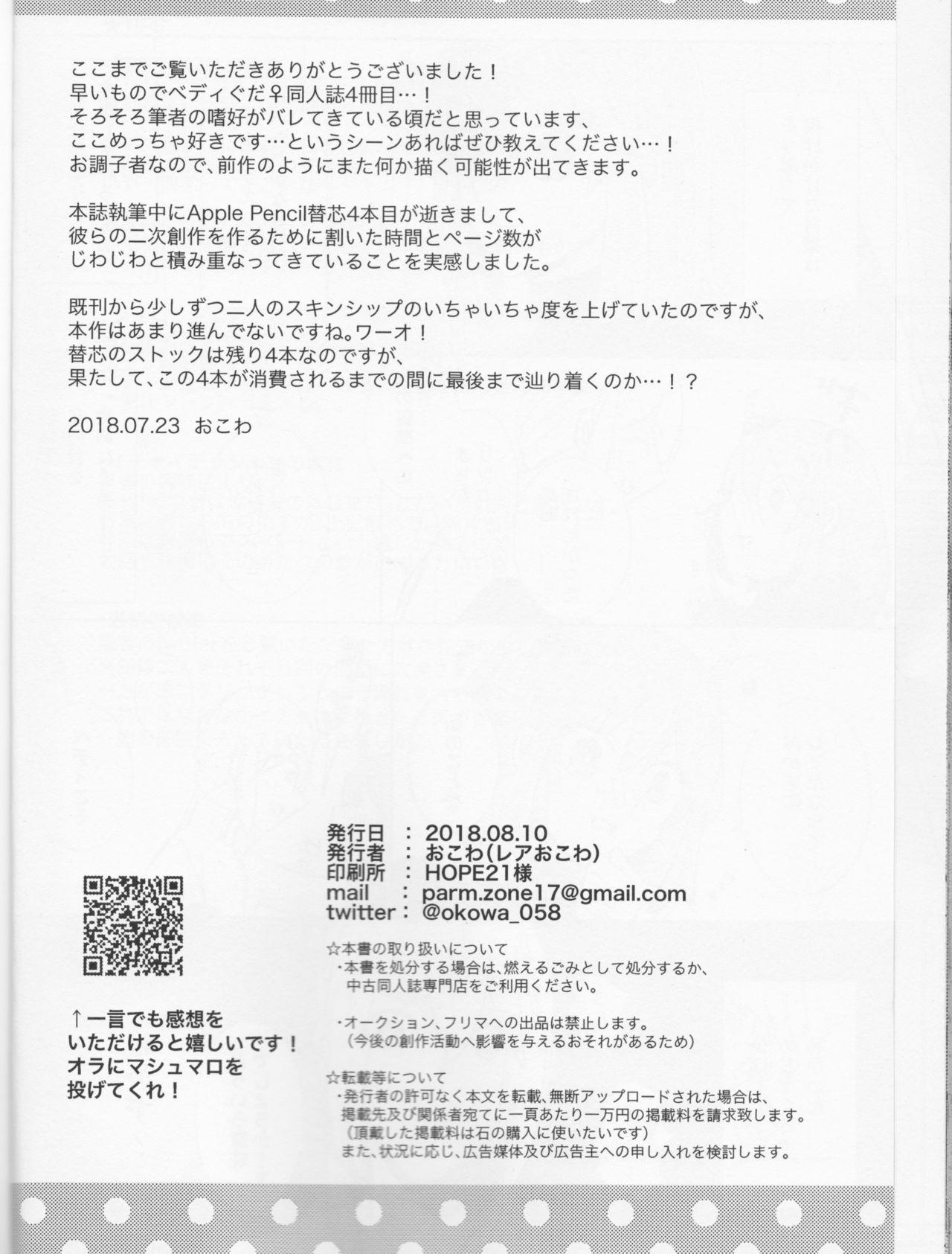 Kirakira Koboreru, Kimi to no Waidan 45