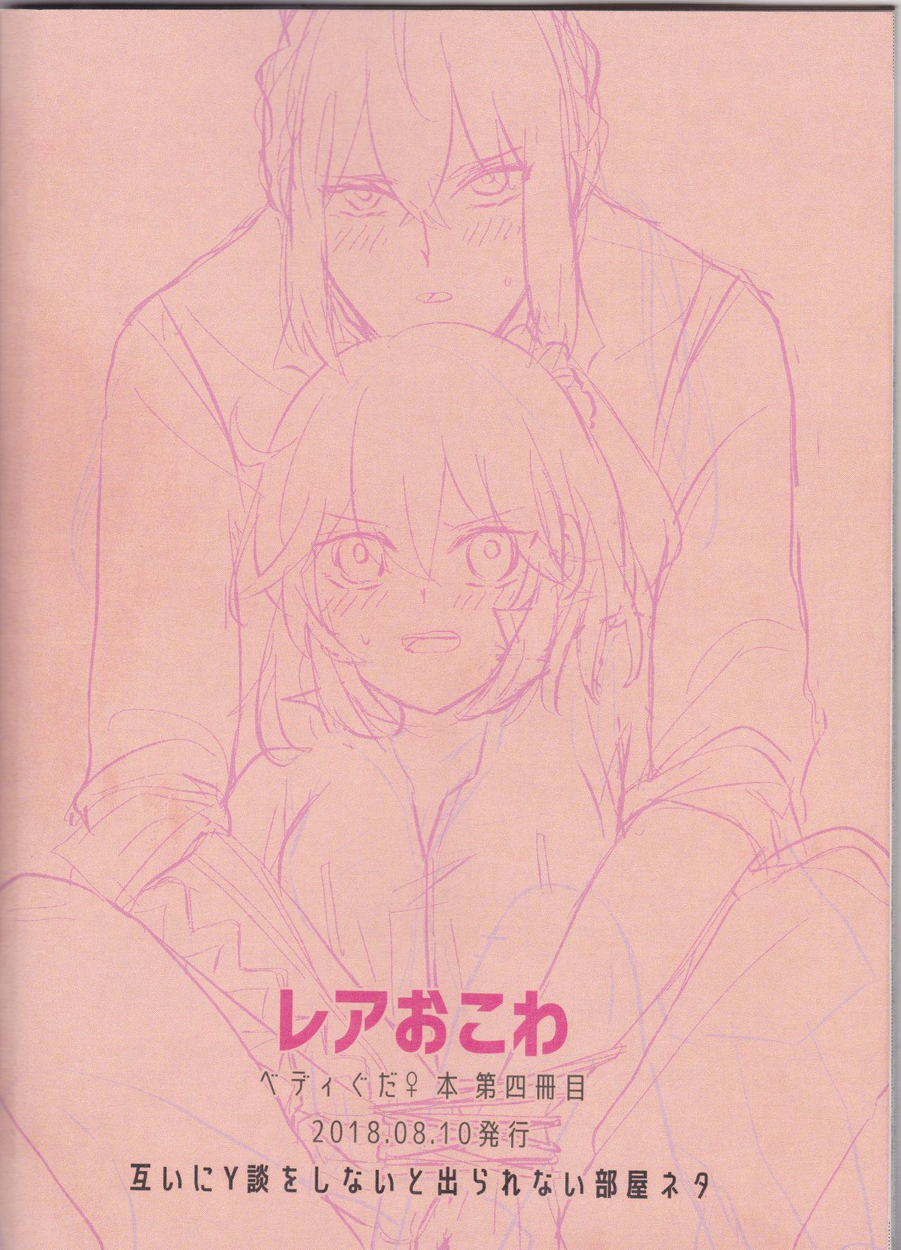 Kirakira Koboreru, Kimi to no Waidan 46