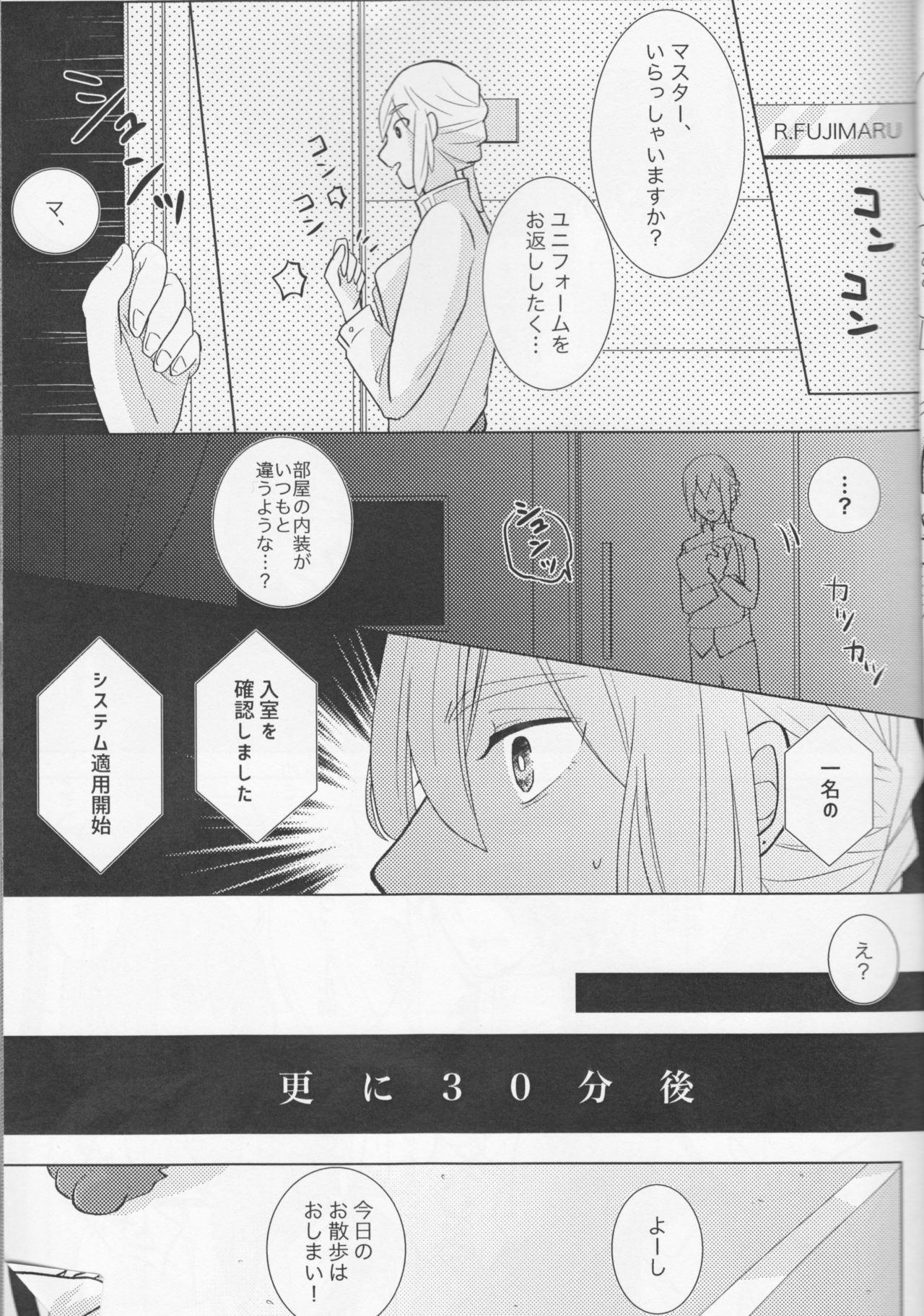 Kirakira Koboreru, Kimi to no Waidan 8