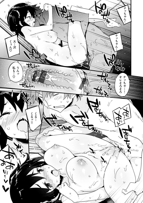 Torokeru Onnanoko - Melting Girls 114