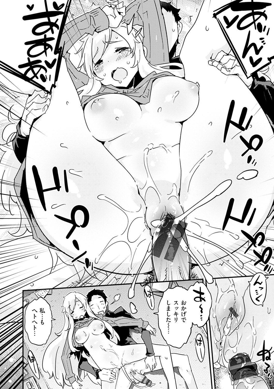 Torokeru Onnanoko - Melting Girls 145