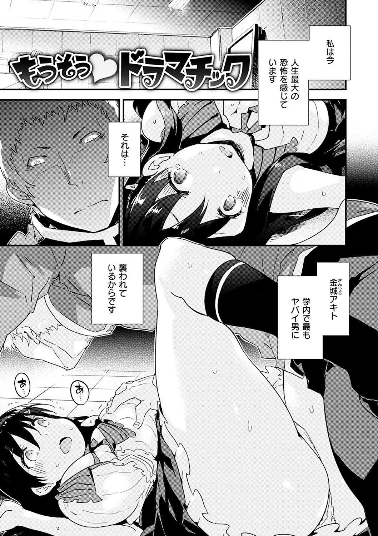 Torokeru Onnanoko - Melting Girls 164