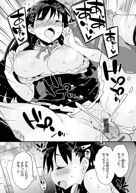 Torokeru Onnanoko - Melting Girls 179