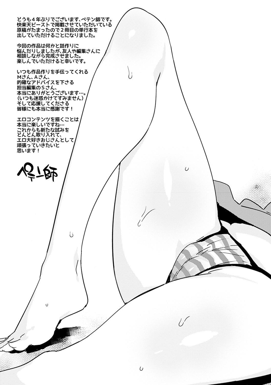 Torokeru Onnanoko - Melting Girls 192