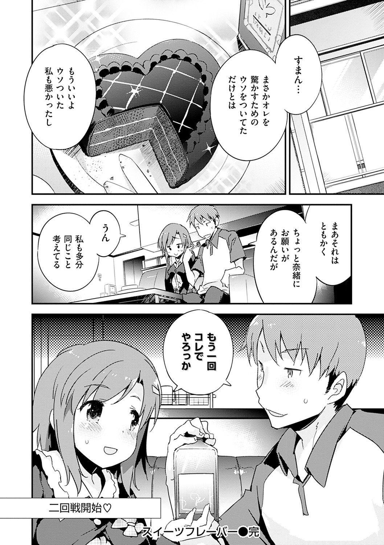 Torokeru Onnanoko - Melting Girls 35