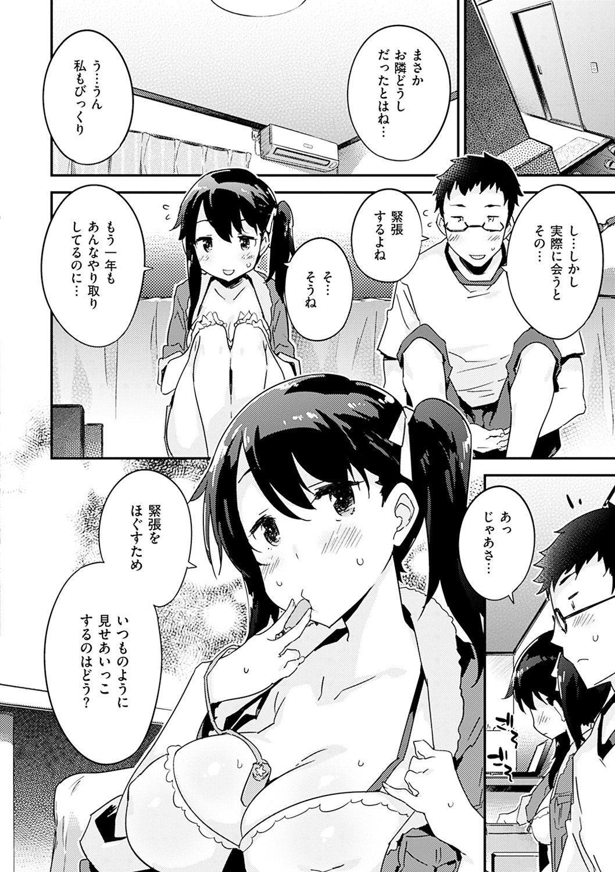 Torokeru Onnanoko - Melting Girls 39