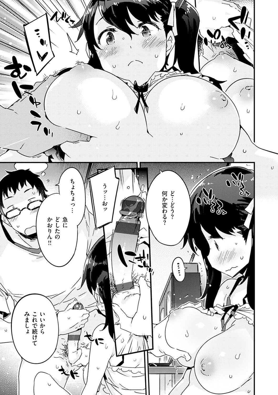Torokeru Onnanoko - Melting Girls 42