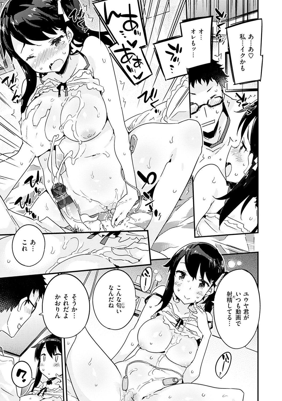 Torokeru Onnanoko - Melting Girls 44