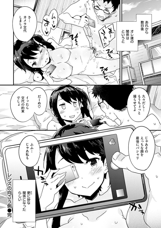 Torokeru Onnanoko - Melting Girls 51