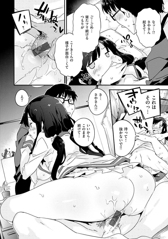 Torokeru Onnanoko - Melting Girls 77