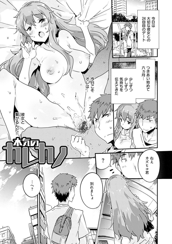 Torokeru Onnanoko - Melting Girls 84