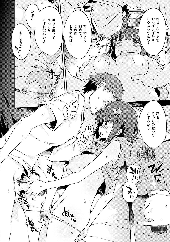 Torokeru Onnanoko - Melting Girls 89