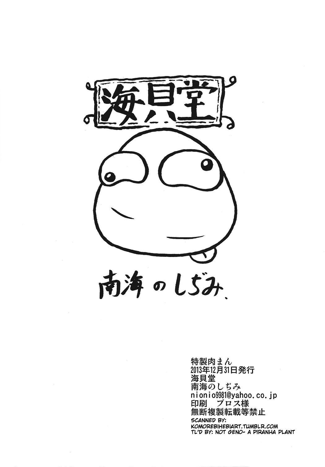 Tokusei Nikuman | Specialty Meat Buns 15