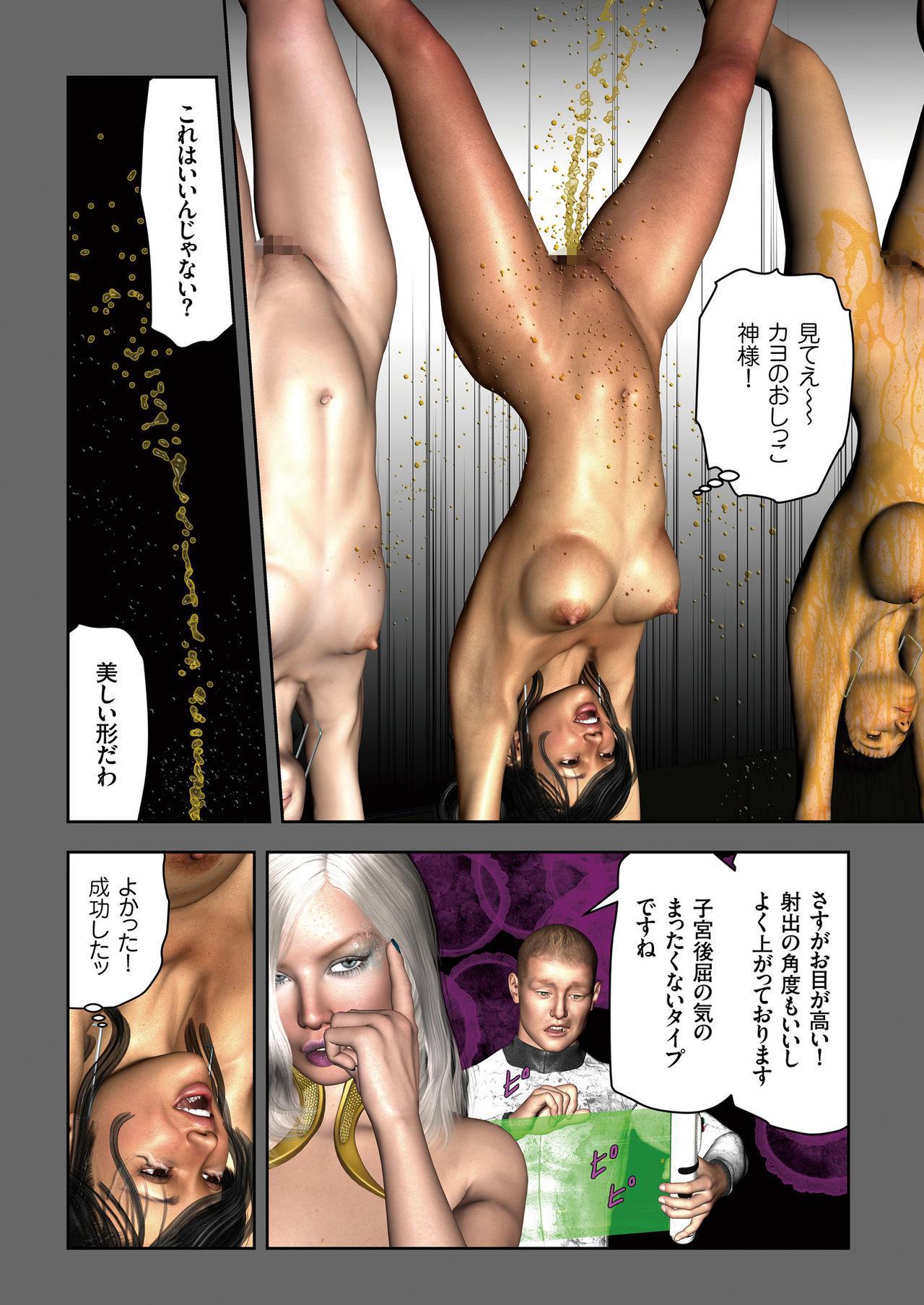 COMIC KURiBERON 2018-11 Vol. 73 9
