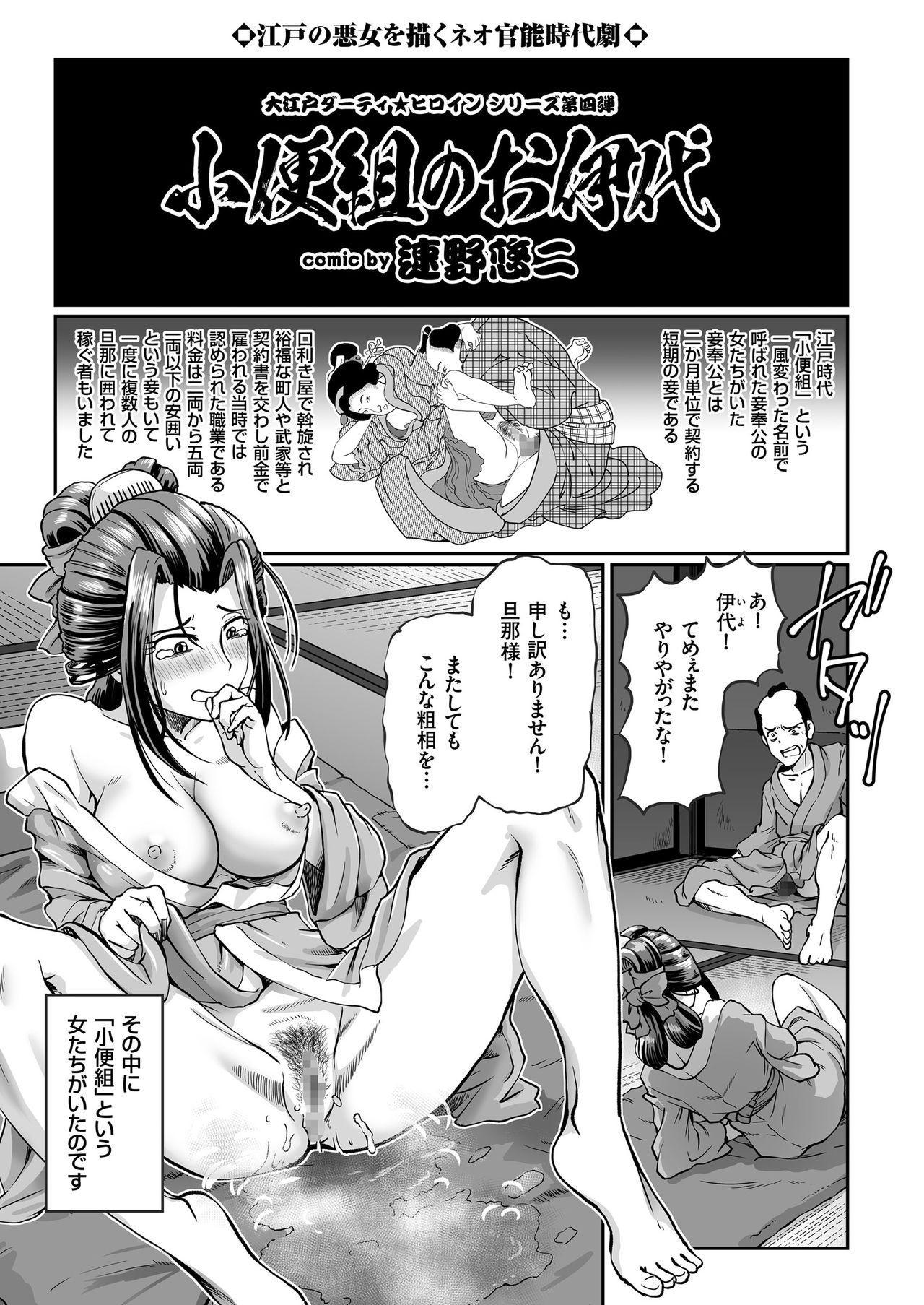COMIC KURiBERON 2018-11 Vol. 73 102