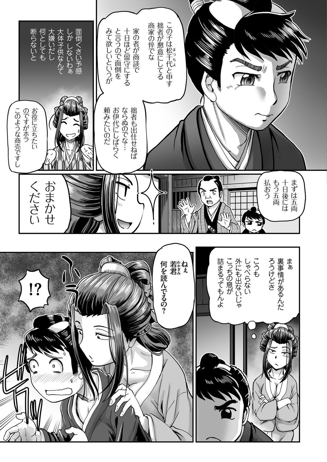 COMIC KURiBERON 2018-11 Vol. 73 106