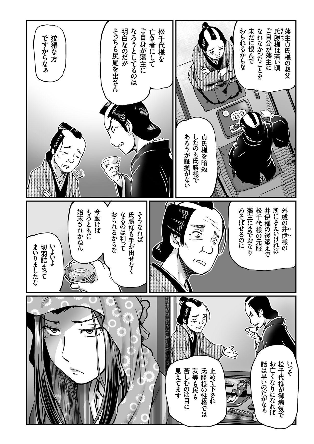 COMIC KURiBERON 2018-11 Vol. 73 109