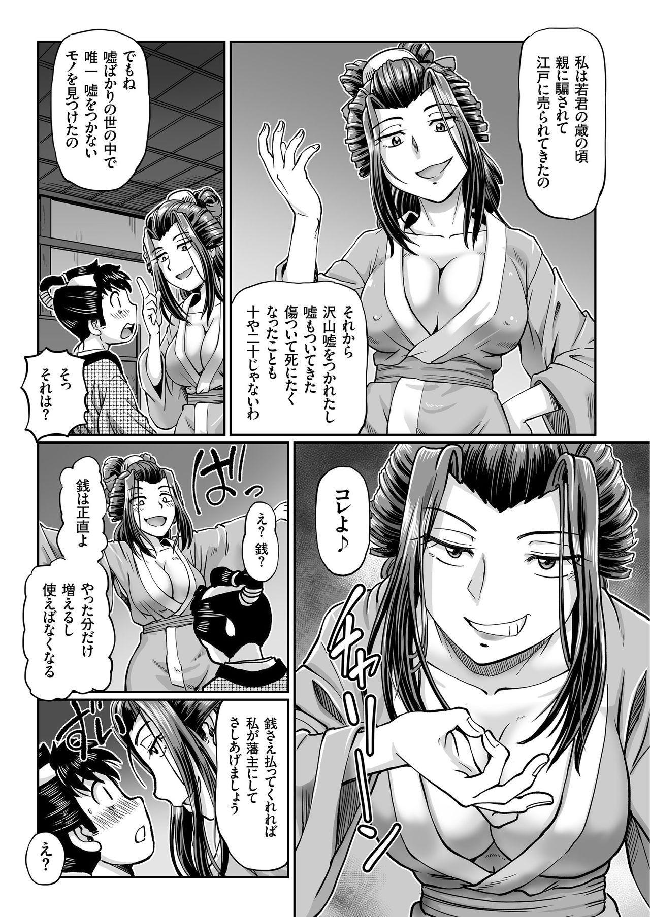 COMIC KURiBERON 2018-11 Vol. 73 114