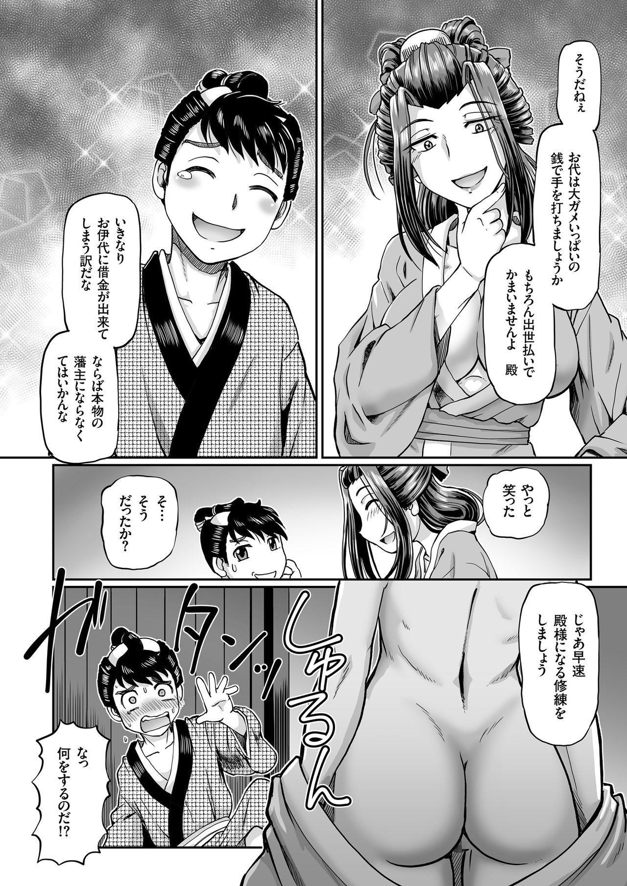 COMIC KURiBERON 2018-11 Vol. 73 115