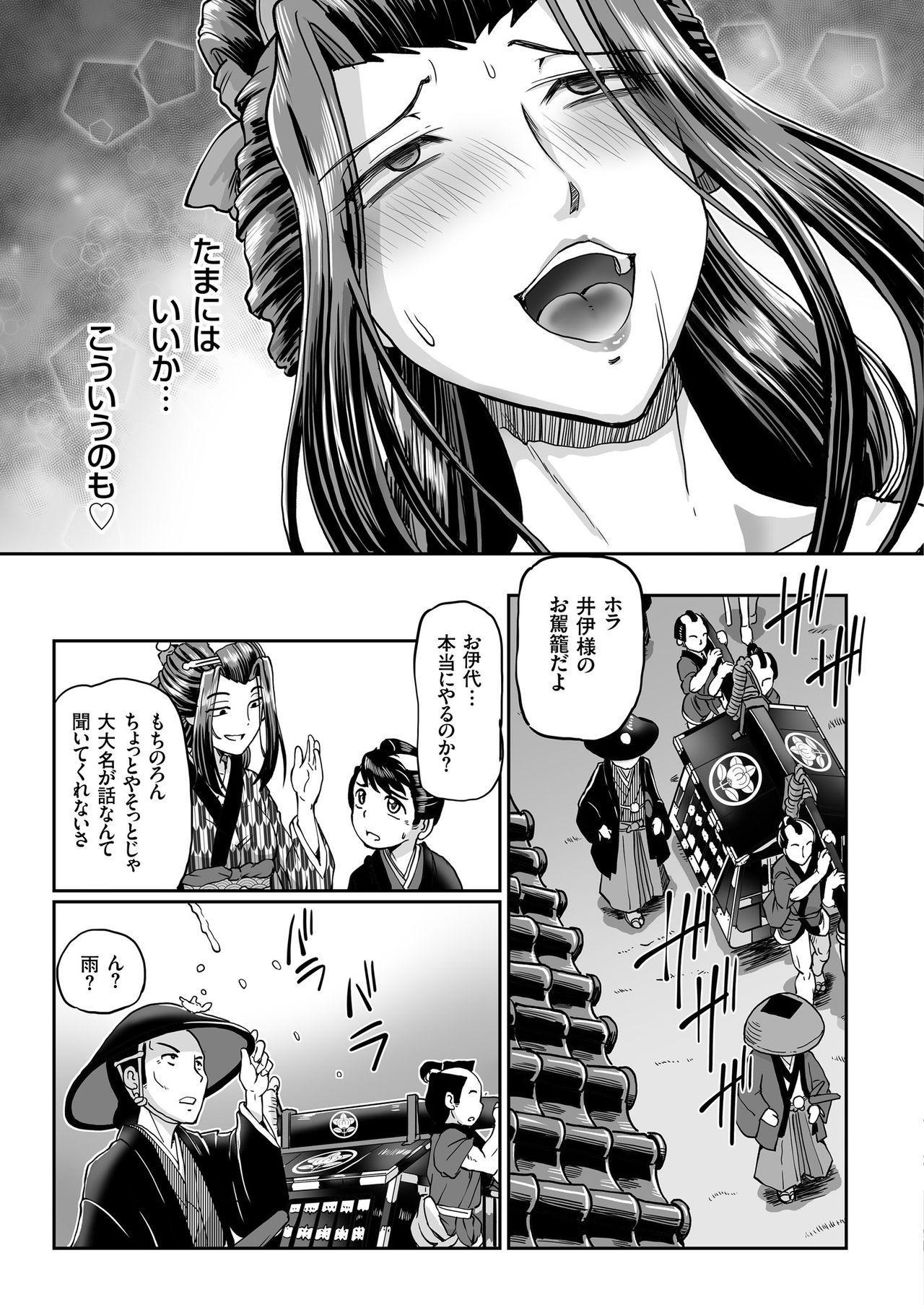 COMIC KURiBERON 2018-11 Vol. 73 122