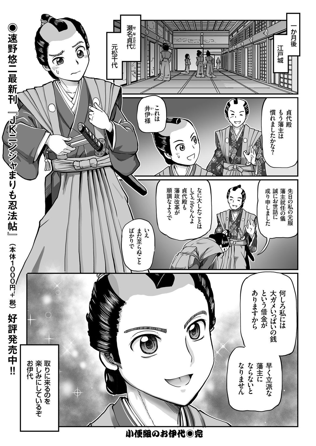 COMIC KURiBERON 2018-11 Vol. 73 125
