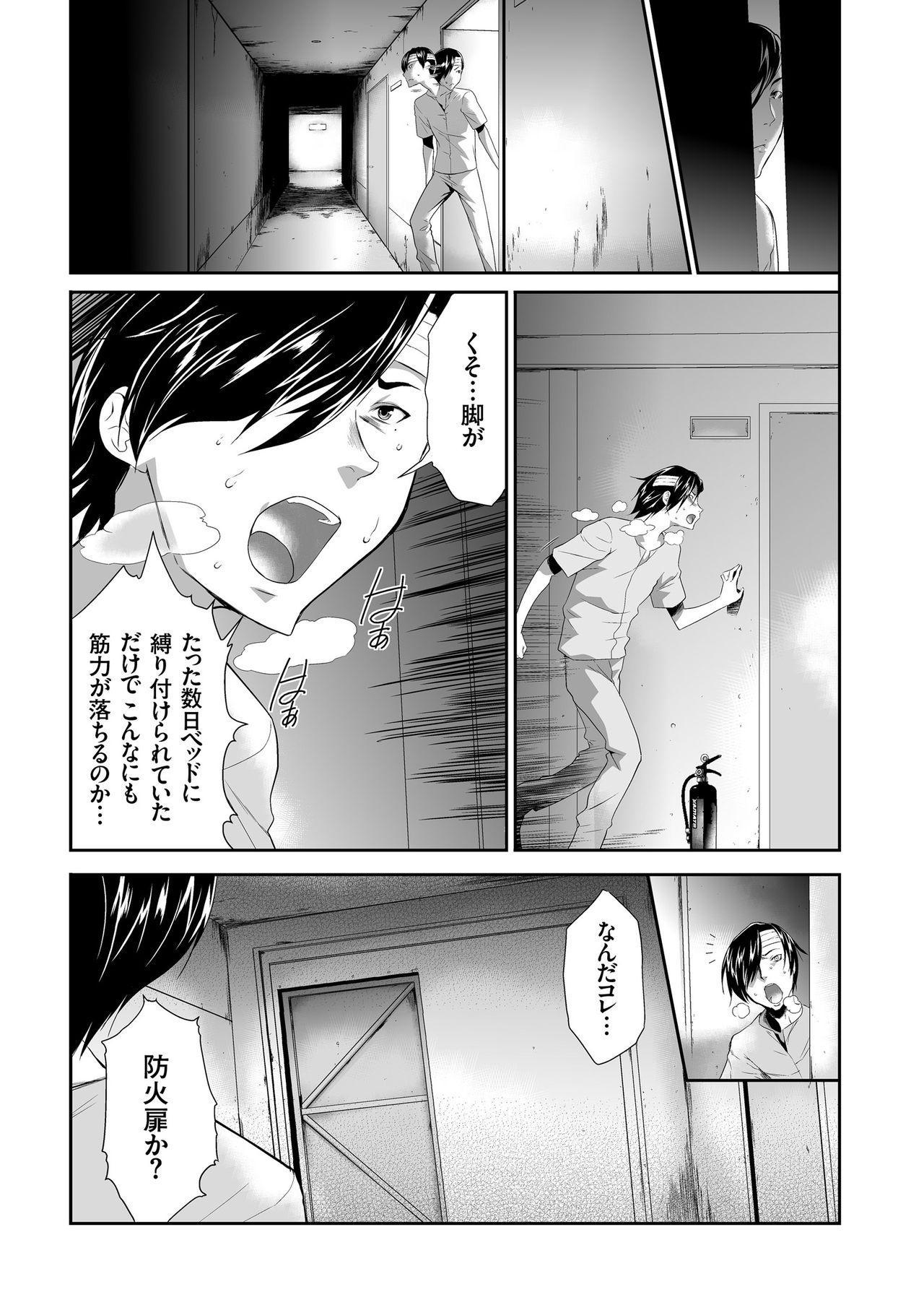 COMIC KURiBERON 2018-11 Vol. 73 129