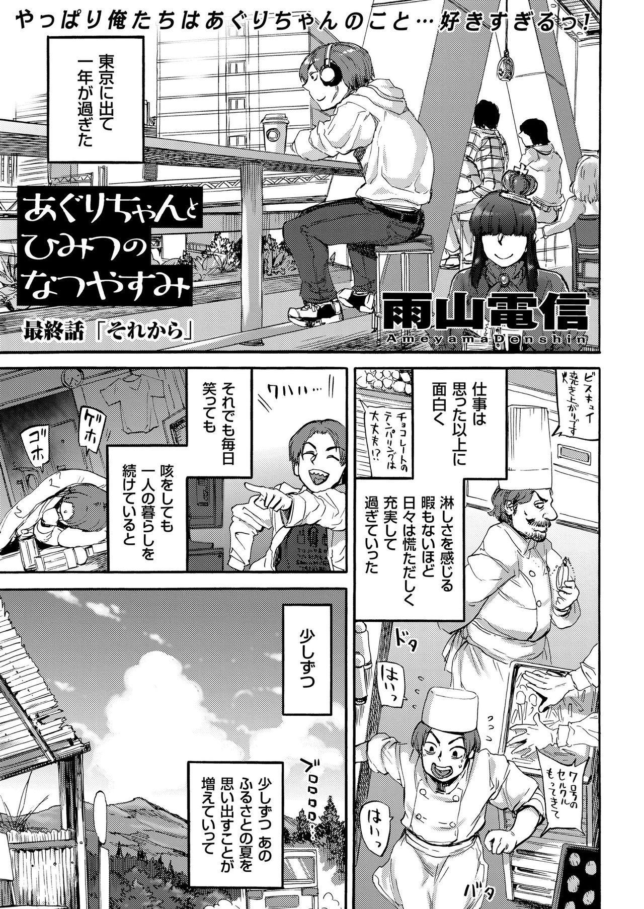 COMIC KURiBERON 2018-11 Vol. 73 148