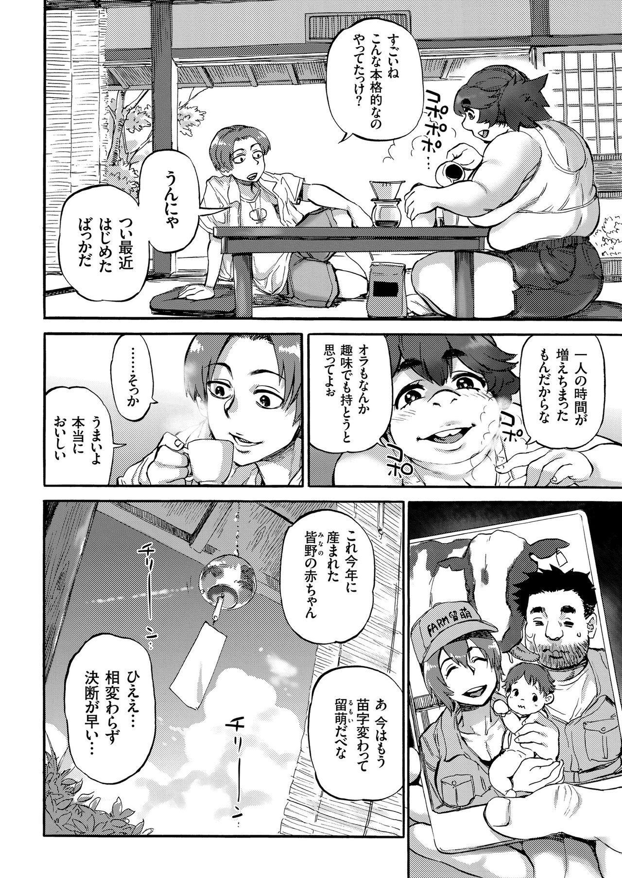 COMIC KURiBERON 2018-11 Vol. 73 151