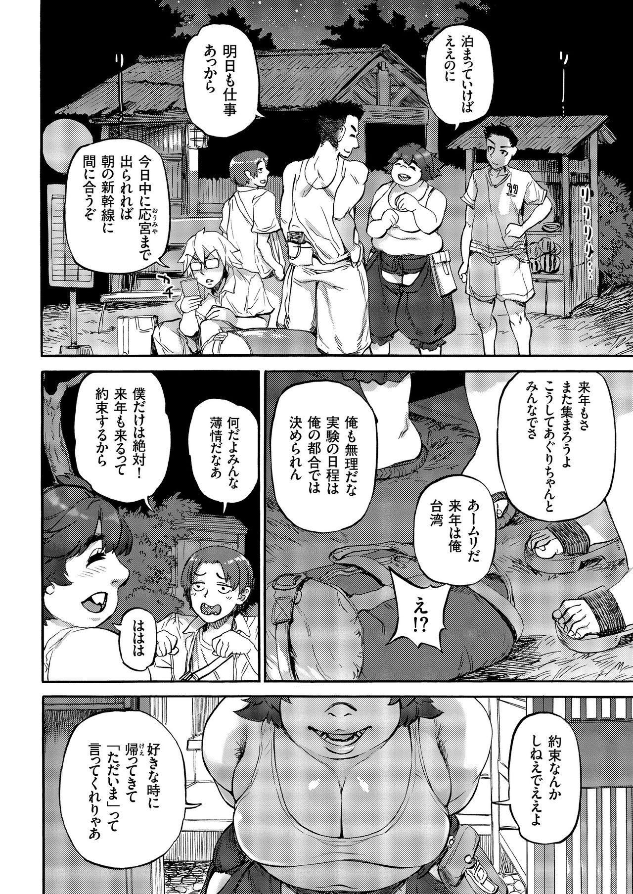 COMIC KURiBERON 2018-11 Vol. 73 169