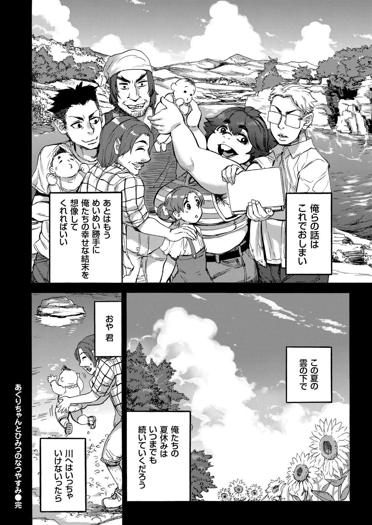 COMIC KURiBERON 2018-11 Vol. 73 171