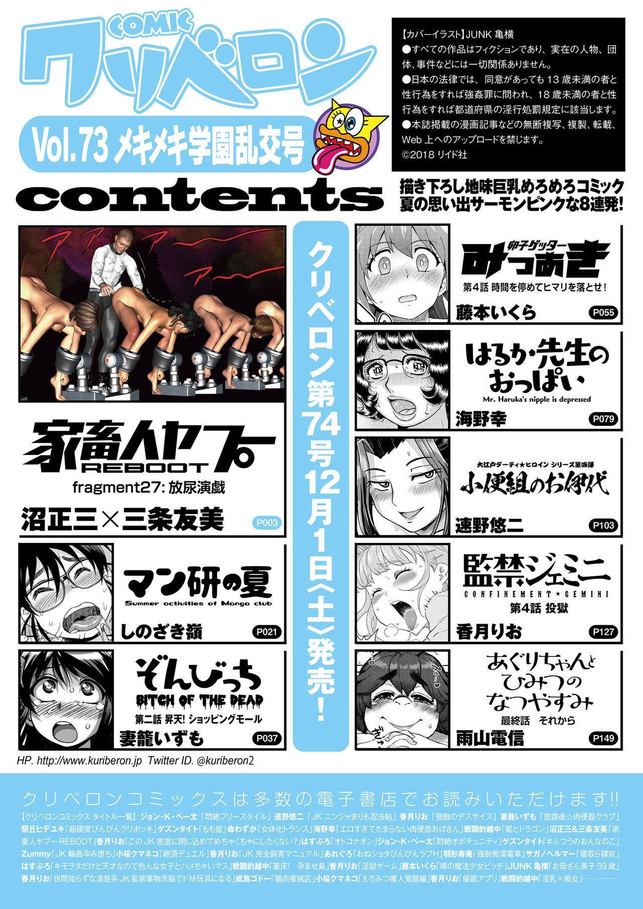 COMIC KURiBERON 2018-11 Vol. 73 1