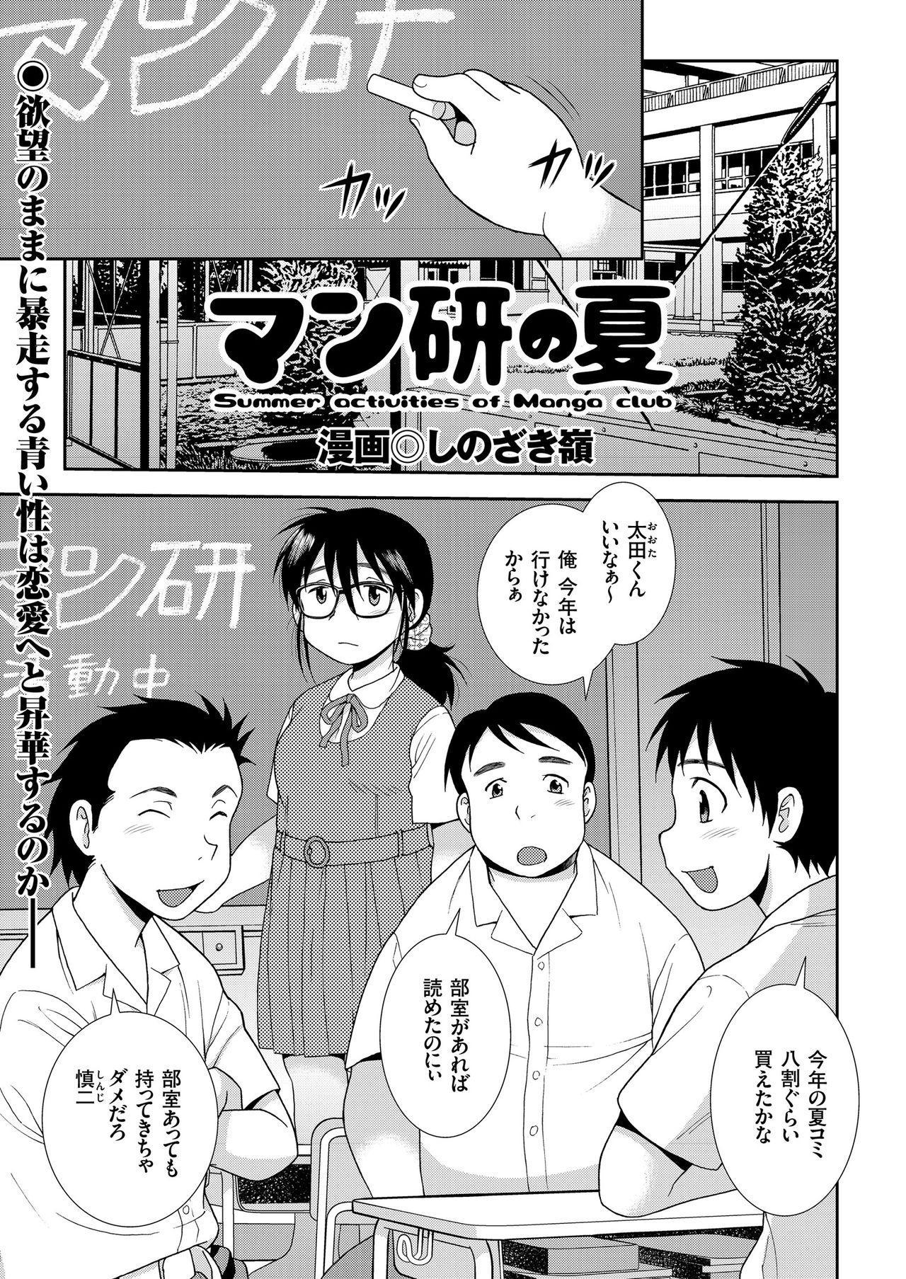 COMIC KURiBERON 2018-11 Vol. 73 20