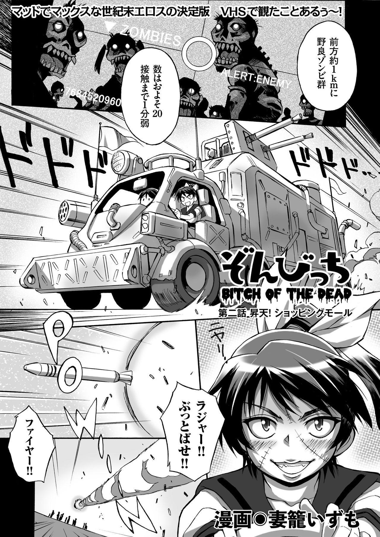 COMIC KURiBERON 2018-11 Vol. 73 36