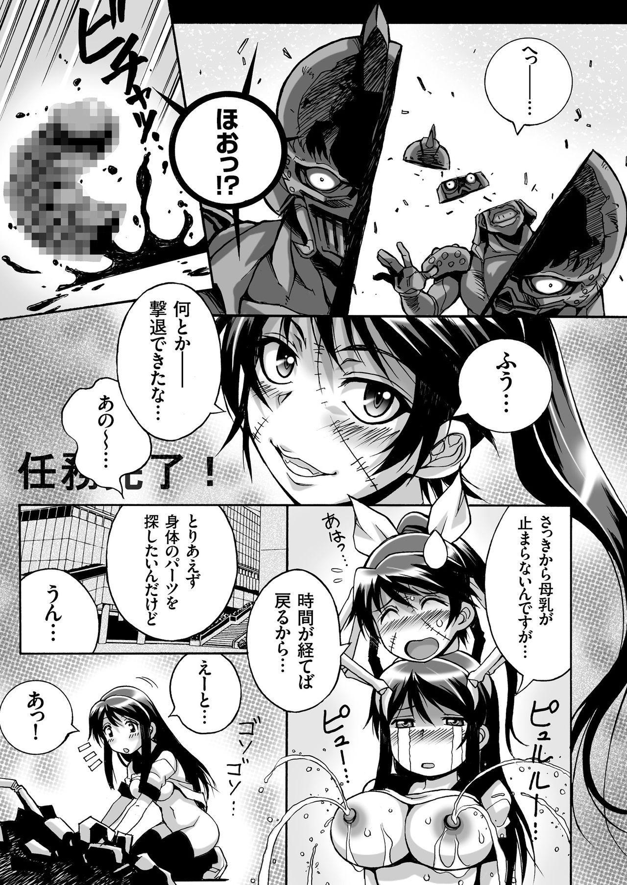 COMIC KURiBERON 2018-11 Vol. 73 46
