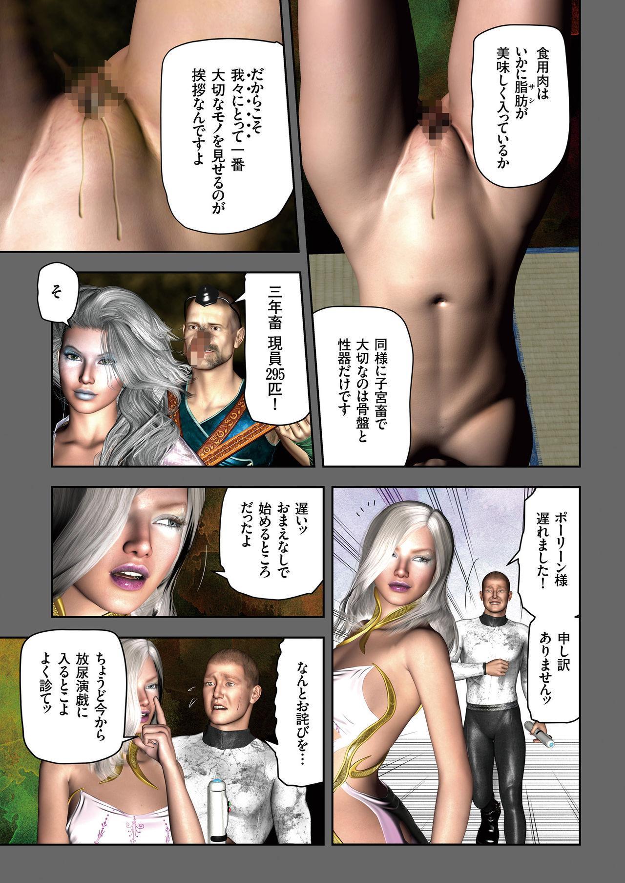 COMIC KURiBERON 2018-11 Vol. 73 4