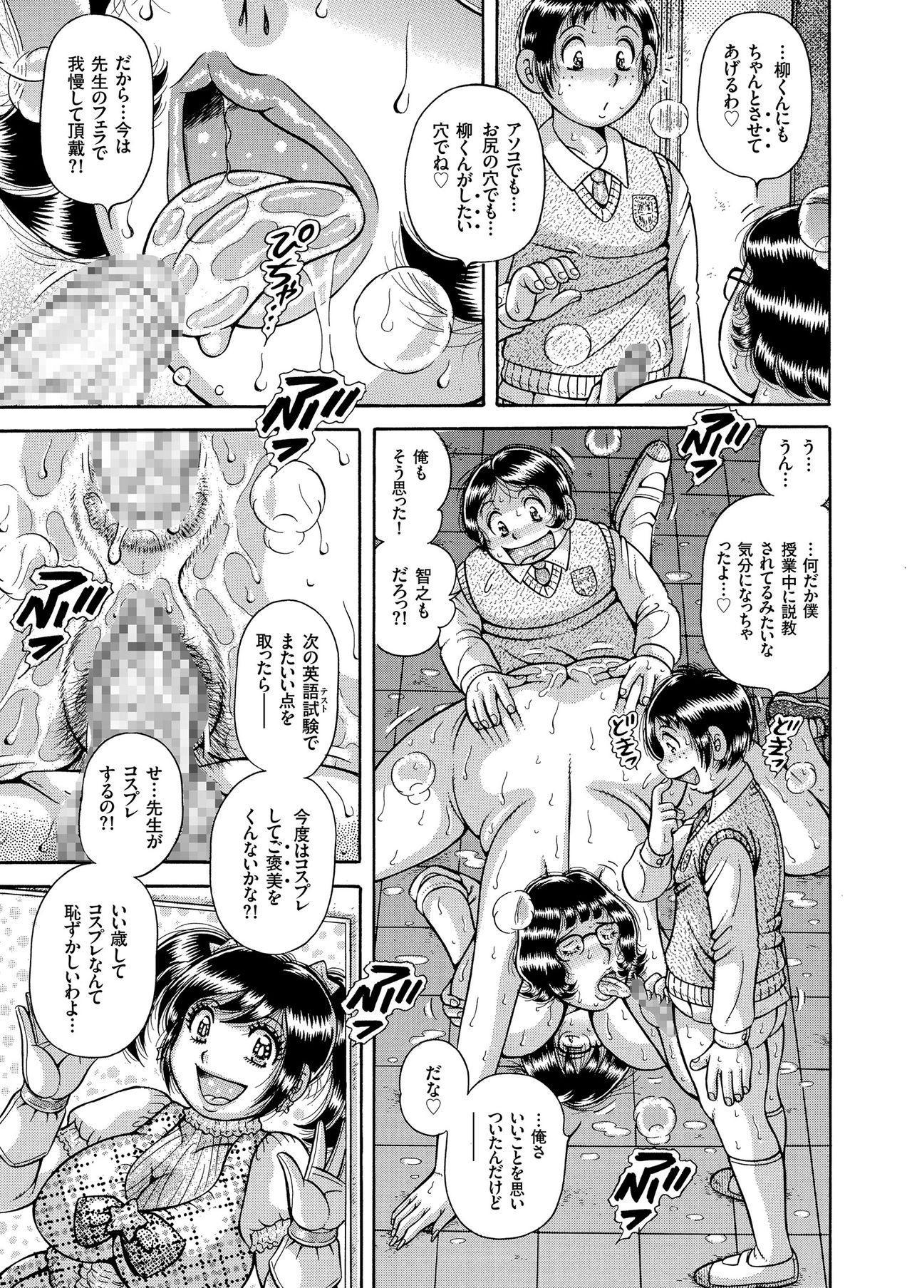COMIC KURiBERON 2018-11 Vol. 73 98