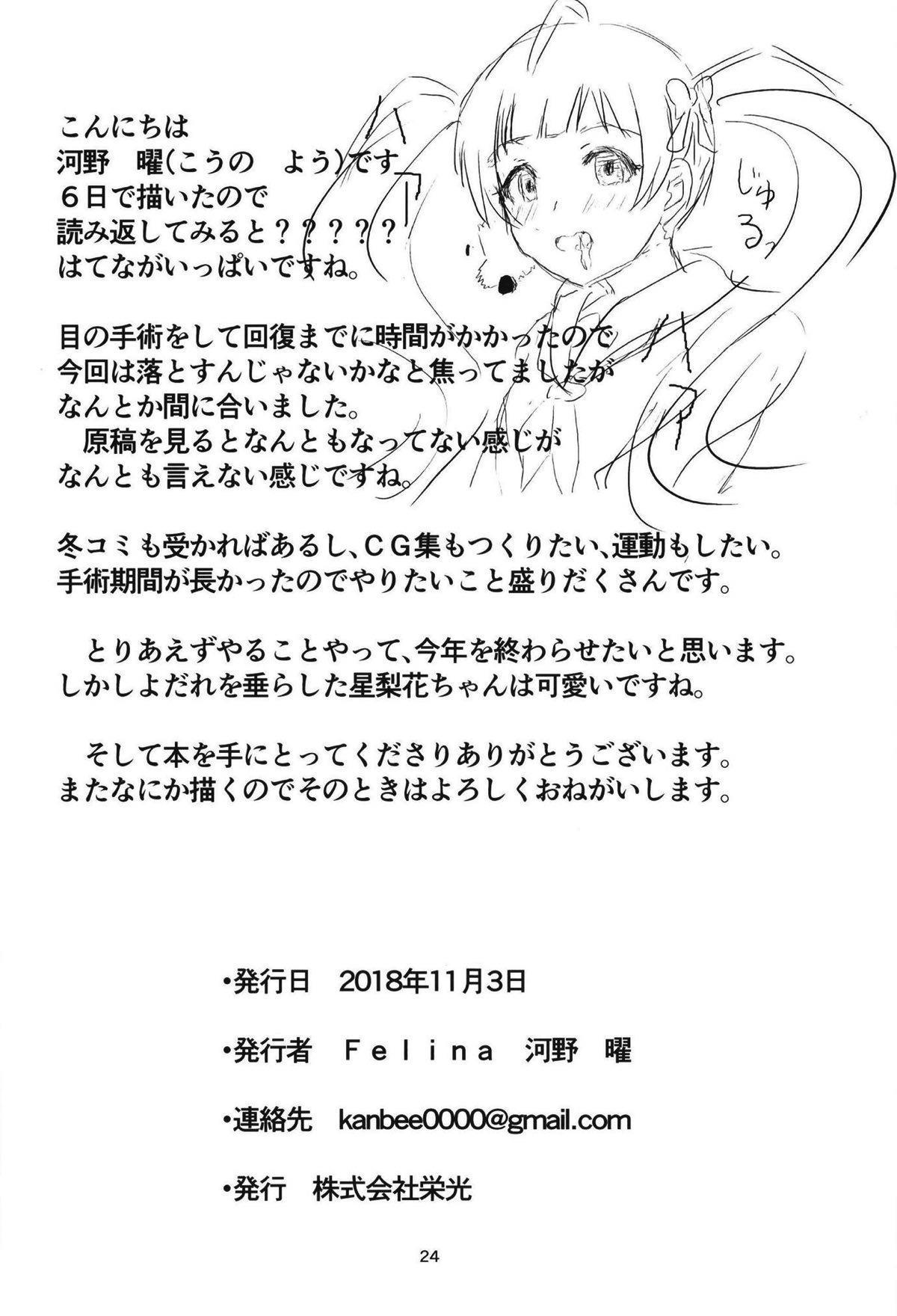 Serika to Junior Producer 2 24