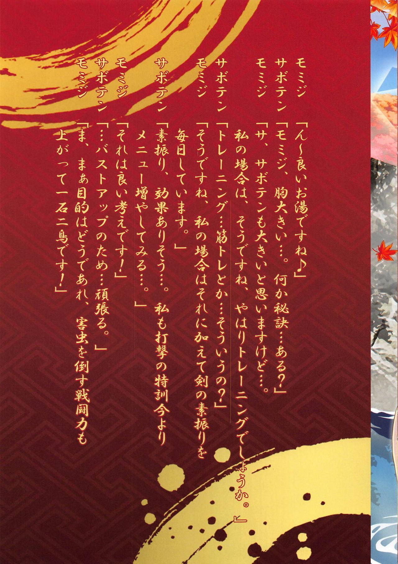 Hana Kishi no Kyuujitsu 9