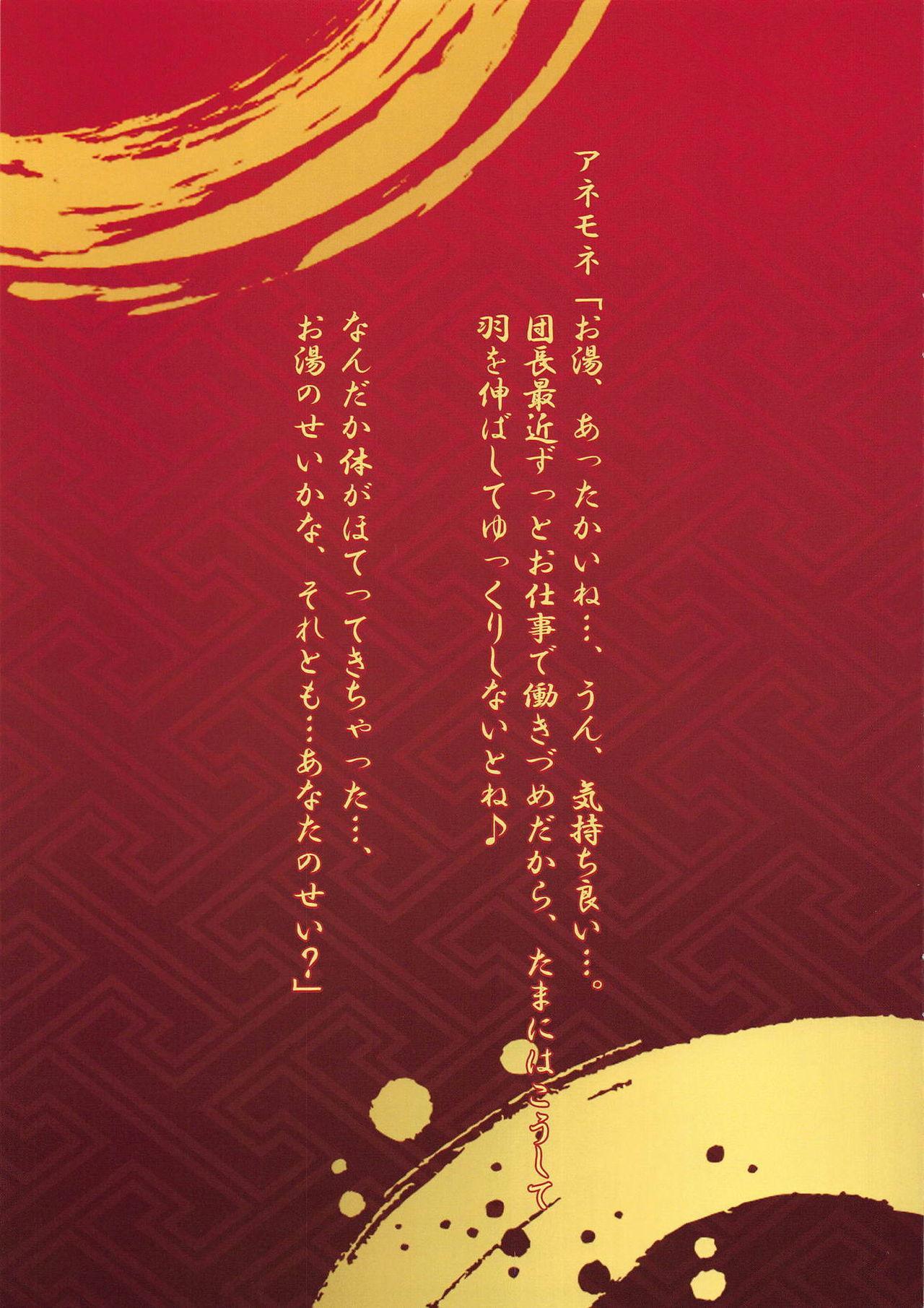 Hana Kishi no Kyuujitsu 11