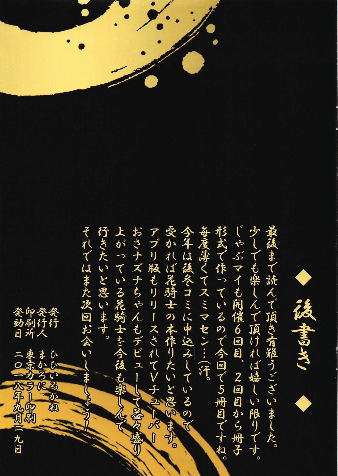 Hana Kishi no Kyuujitsu 13